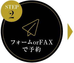 2.フォームorFAXで予約