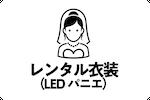 貸衣装(LEDパニエ)