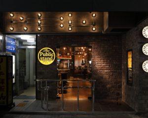 パブリックスタンド 岡山駅前店