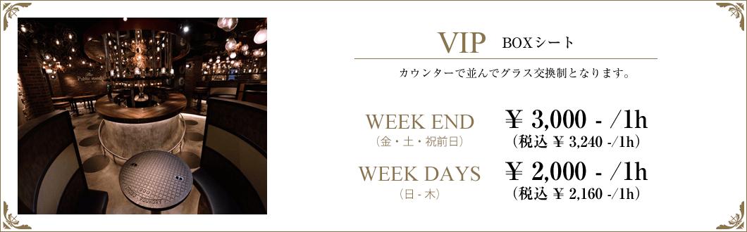 VIP情報
