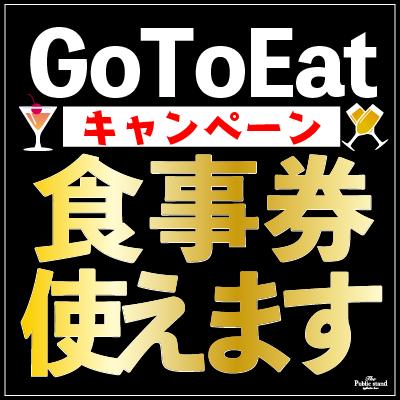 GoToイートキャンペーン 食事券使えます
