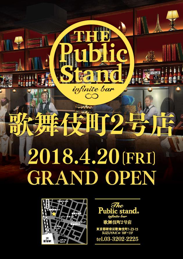 歌舞伎町2号店 GRAND OPEN