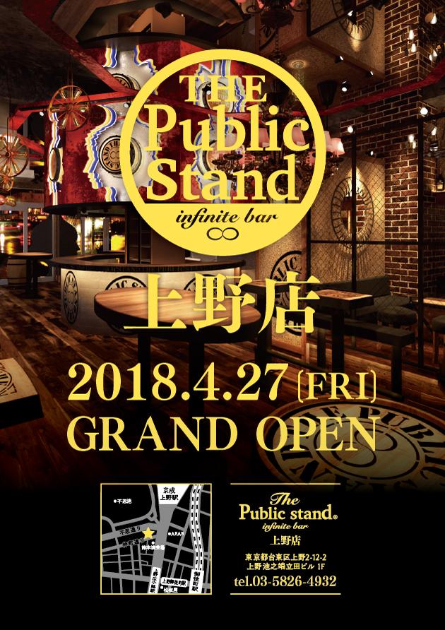 上野店 GRAND OPEN