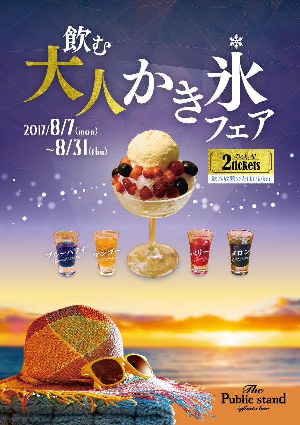 『飲む』大人かき氷フェア