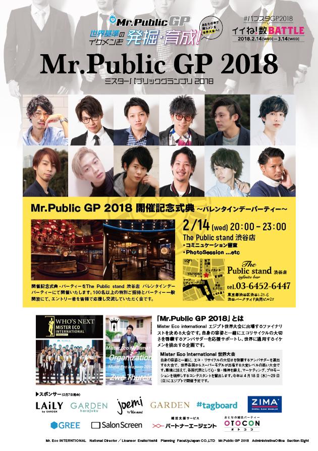 Mr.Public GP 2018開催記念式典&パーティー