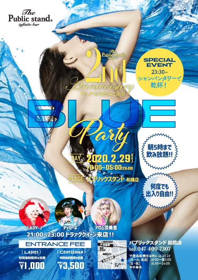 パブスタ船橋店2周年記念イベント「BLUE PARTY」開催!