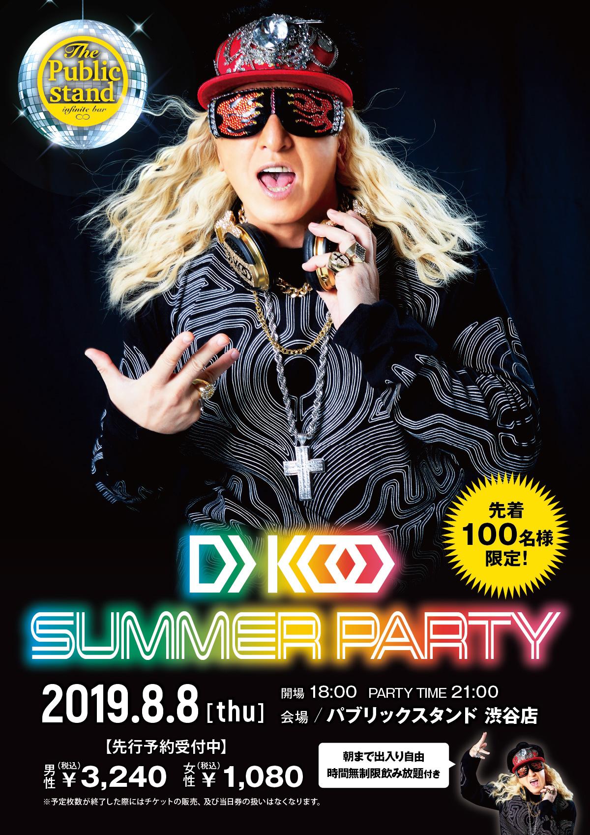 DJ KOO パブリックスタンド渋谷