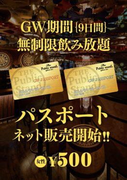 GW9日期間限定・無制限飲み放題パスポート