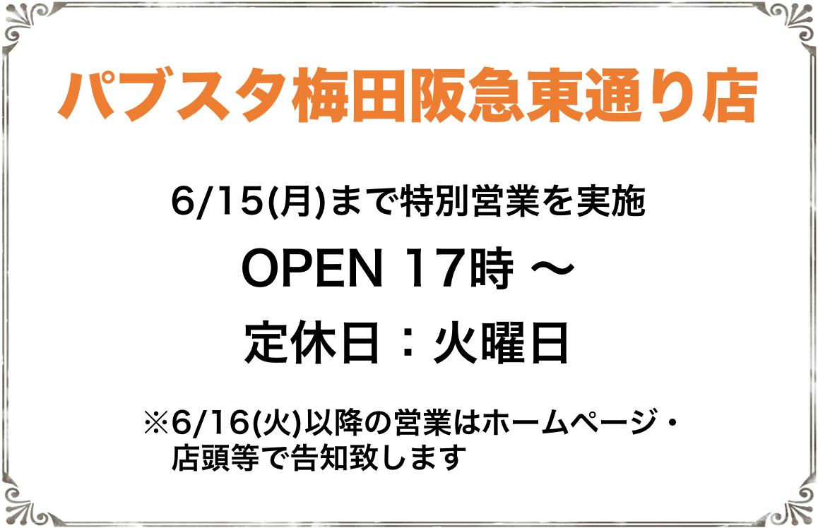 パブスタ梅田阪急東通り営業再開