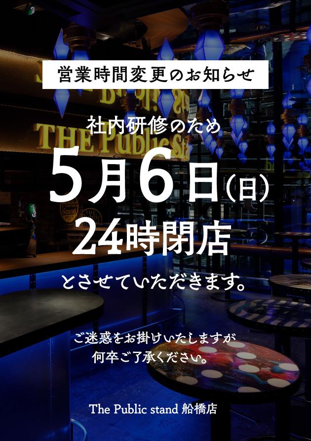 社員研修による営業時間のおしらせ【船橋店】