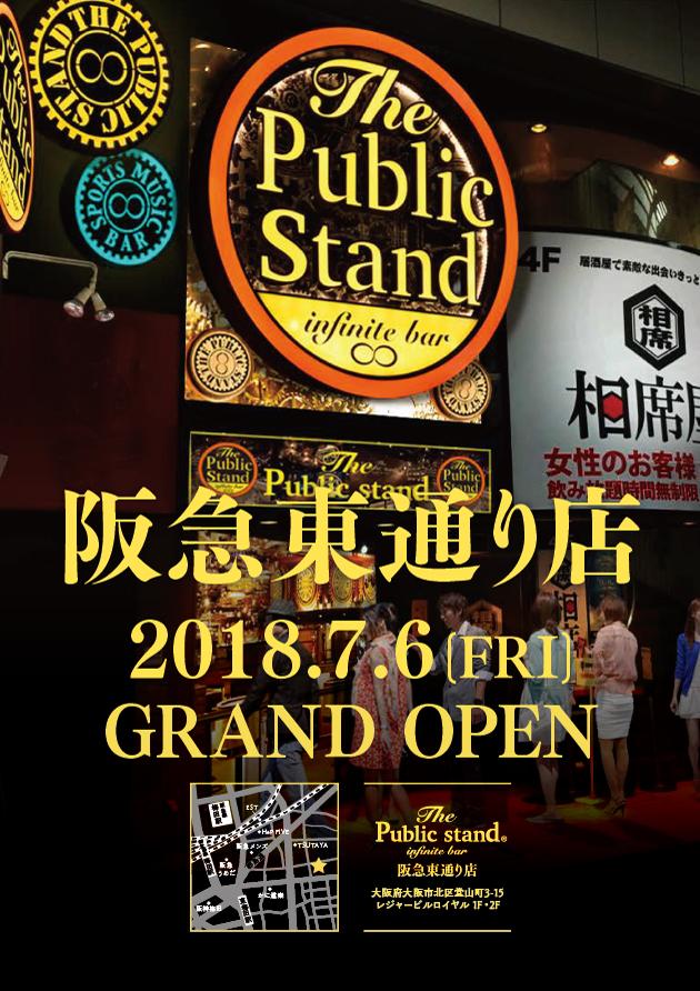 7月6日 阪急東通り店 GRAND OPEN