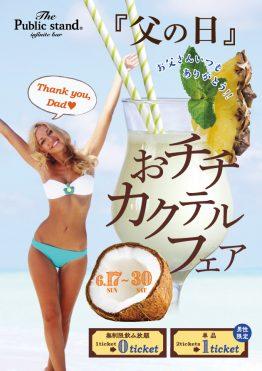 6月ドリンクフェア・おちちカクテルフェア