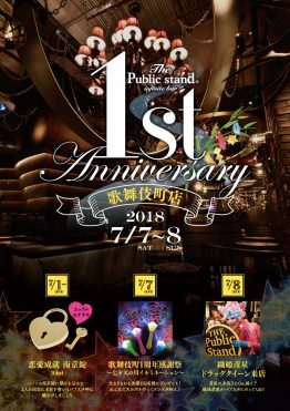 歌舞伎町店1周年記念