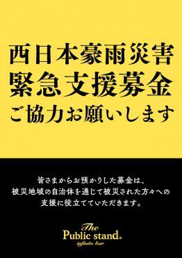 西日本豪雨災害緊急支援募金実施のご案内