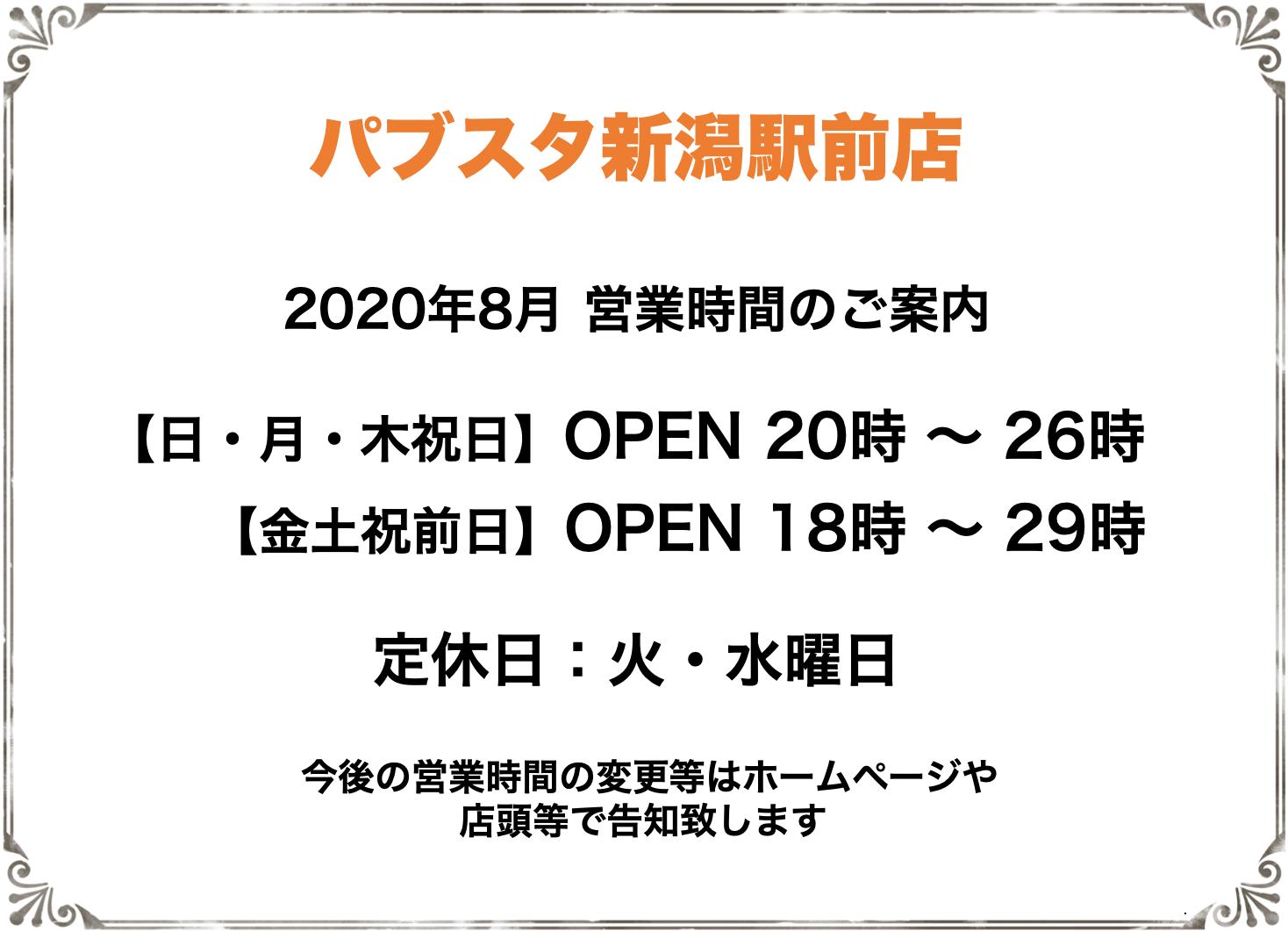 パブスタ新潟駅前営業再開