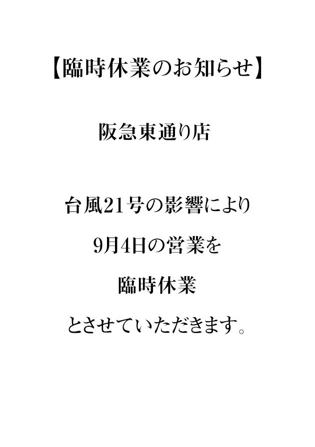 台風21号の影響による臨時休業のお知らせ【阪急東通り店】
