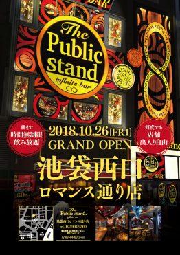 10月26日 池袋西口ロマンス通り店 GRAND OPEN