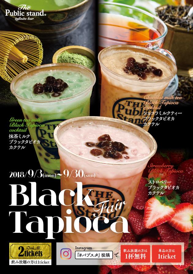 9月・ブラックタピオカフェア