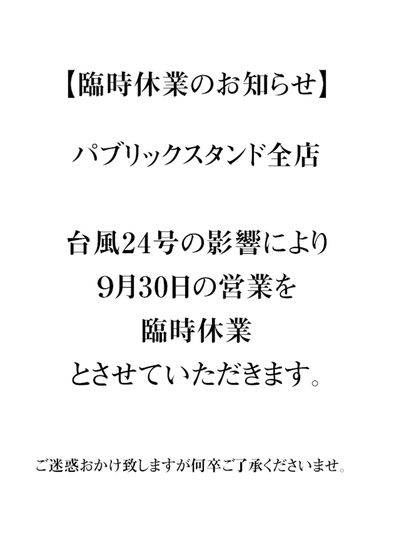 台風24号の影響による9月30日臨時休業のお知らせ【全店】