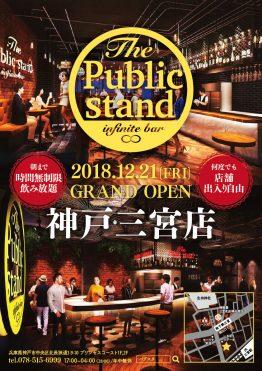12月21日(金) 神戸三宮店 GRAND OPEN