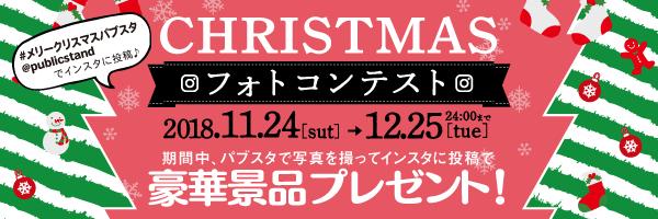 バナー・クリスマス