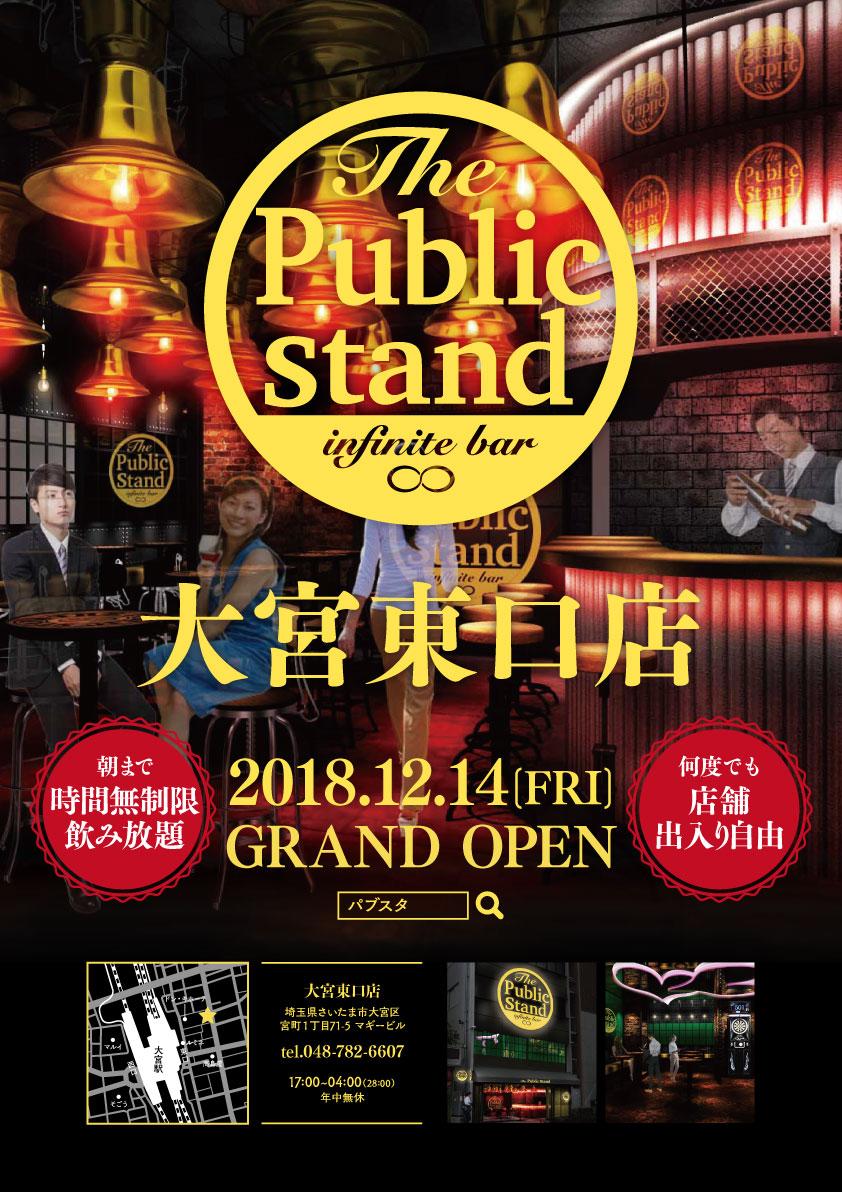 12月14日(金) 大宮東口店 GRAND OPEN