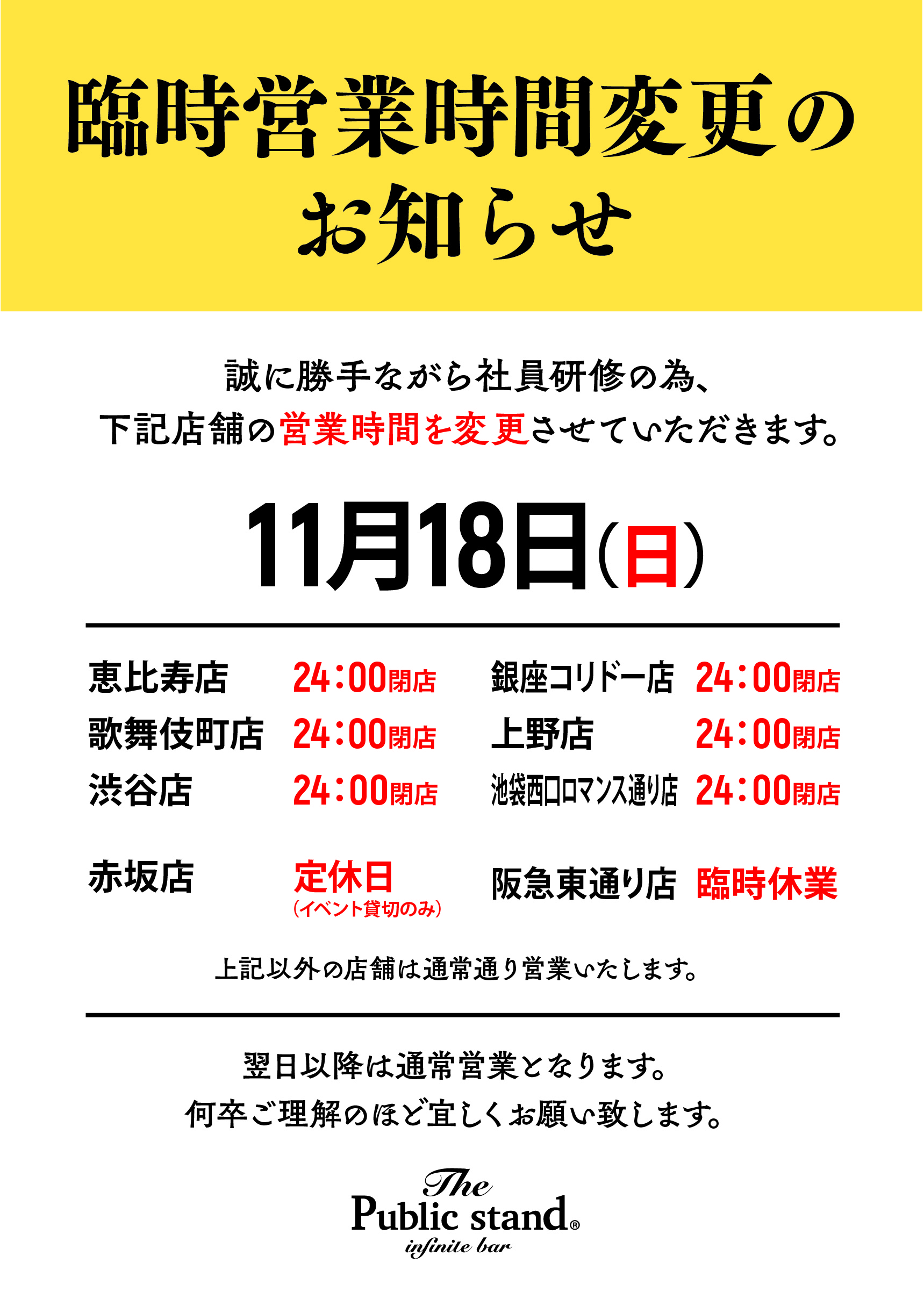 11月18日(日)・一部店舗の営業時間変更のお知らせ