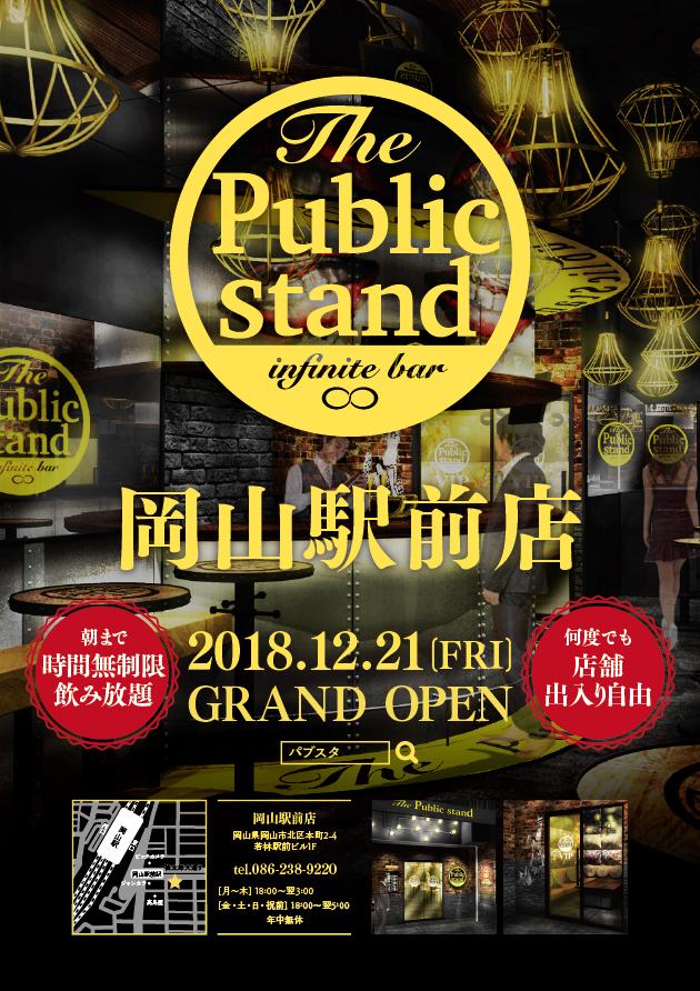 12月21日(金) 岡山駅前店 GRAND OPEN