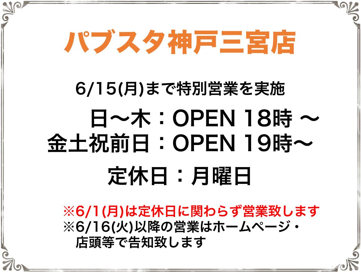 パブスタ神戸三宮営業再開