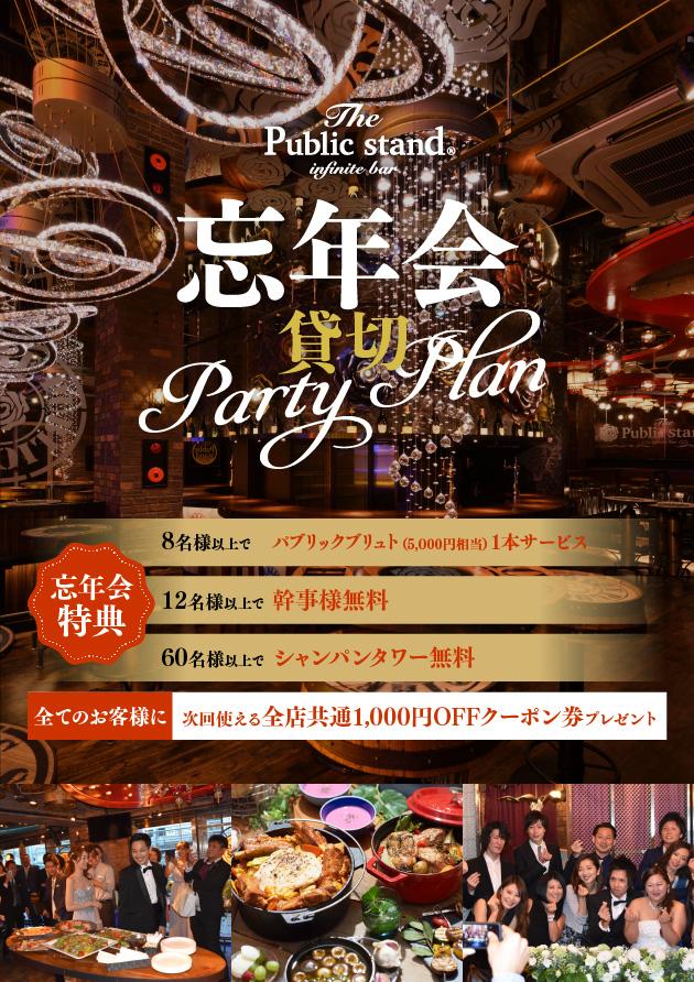 """ゴージャス忘年会で """"シャンパンタワー""""が無料!?The Public standの「忘年会貸切Party Plan」"""