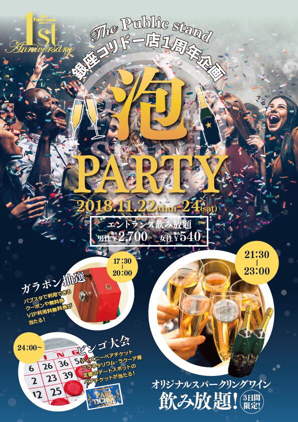 銀座コリドー店 1周年記念「泡パーティー」