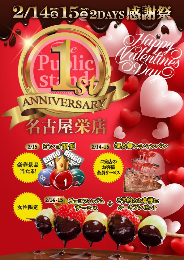 パブスタ名古屋栄店1周年記念 × バレンタインパーティー開催!
