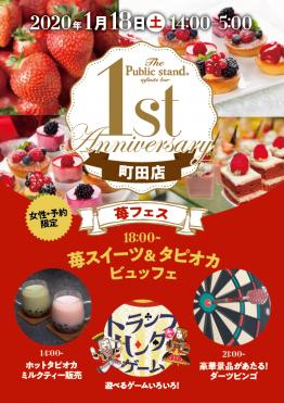 2020年1月18日(土)『パブスタ町田店1周年記念イベント開催決定!!』