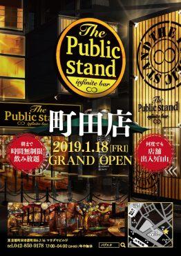 1月18日(金) 町田店 GRAND OPEN