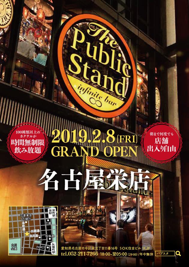 2月8日(金) 名古屋栄店 GRAND OPEN