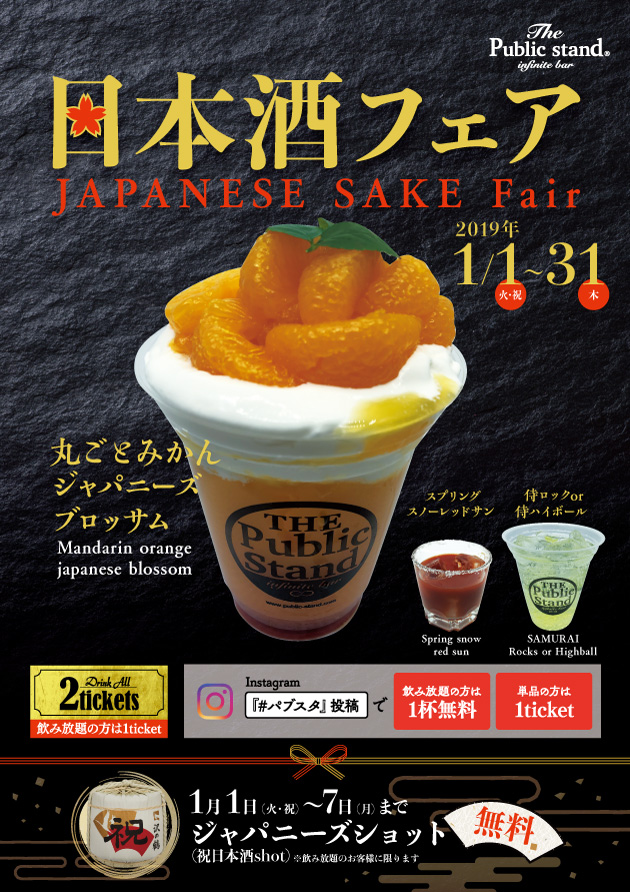 1月・日本酒フェア