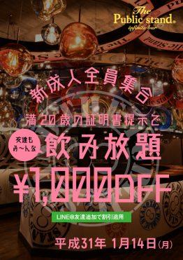 20歳になったらパブスタ!新成人全員¥1000OFF!
