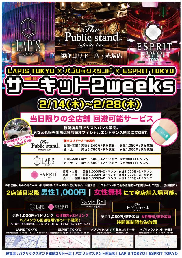 サーキット2WEEKS【銀座コリドー店・赤坂店】