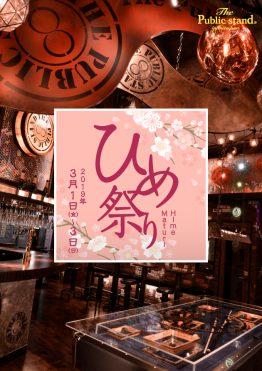 パブリックスタンド・姫祭り開催!