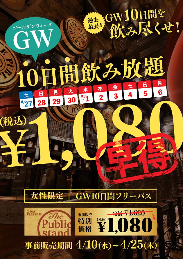 女性限定!GW10日間飲み放題パス販売開始!