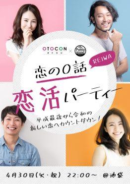 【OTOCON×パブスタ】恋の0話(REIWA)恋活パーティー開催!・池袋西口ロマンス通り店
