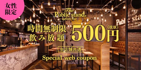 パブリックスタンド・女性限定5oo円クーポン