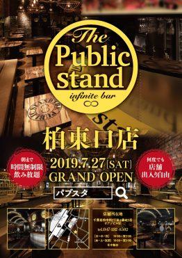 7月27日(土) 柏店 GRAND OPEN