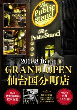 8月16日(金) 仙台国分町店 GRAND OPEN