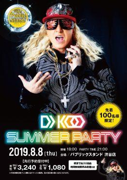 「DJ KOO」 in パブスタ渋谷 8/8サマーパーティー開催!