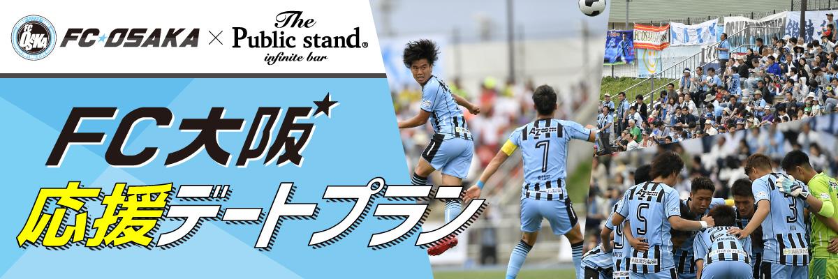 パブスタ・FC大阪応援プラン