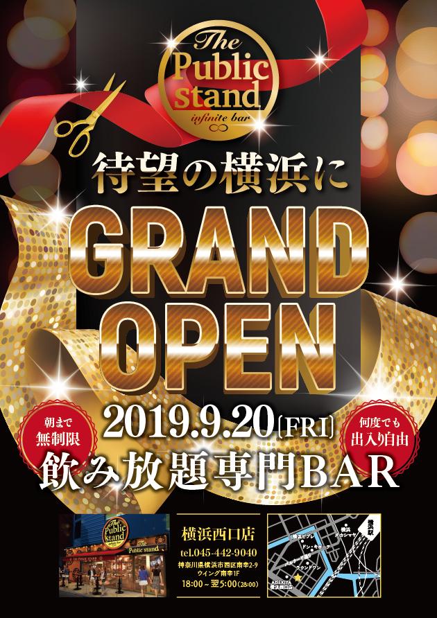 9月20日(金) 横浜西口店  GRAND OPEN