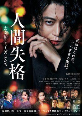 映画「人間失格 太宰治と3人の女たち」タイアップキャンペーン!