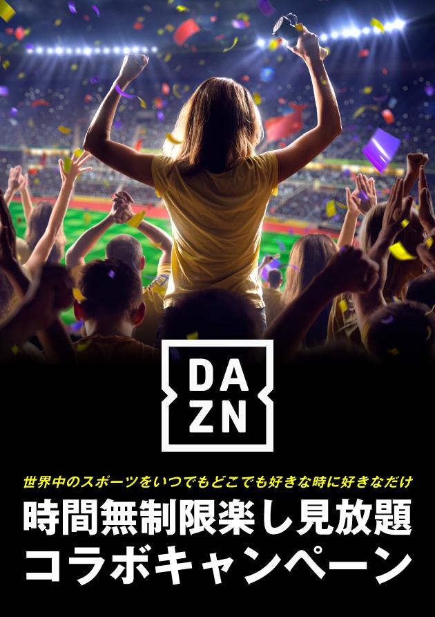 DAZN(ダゾーン)コラボキャンペーンスタート!