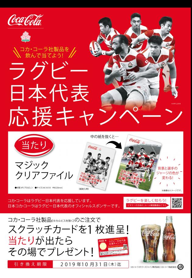 「ラグビーワールドカップ」パブスタで日本代表を応援しよう!